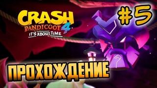 Crash Bandicoot 4: It's About Time - #5