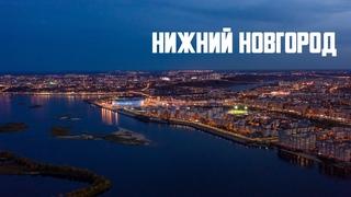 Нижний Новгород с высоты Таймлапс. Nizhny Novgorod Dronelapse Timelapse Aerial Hyperlapse / SkyMovie