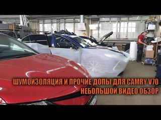 Шумоизоляция и прочие допы на Камри 70 - Автотехцентр Camry Tuning