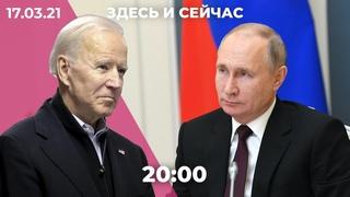 Байден VS Путин: новые санкции от США. Власти Чечни против «Новой газеты». Тихановская в Конгрессе