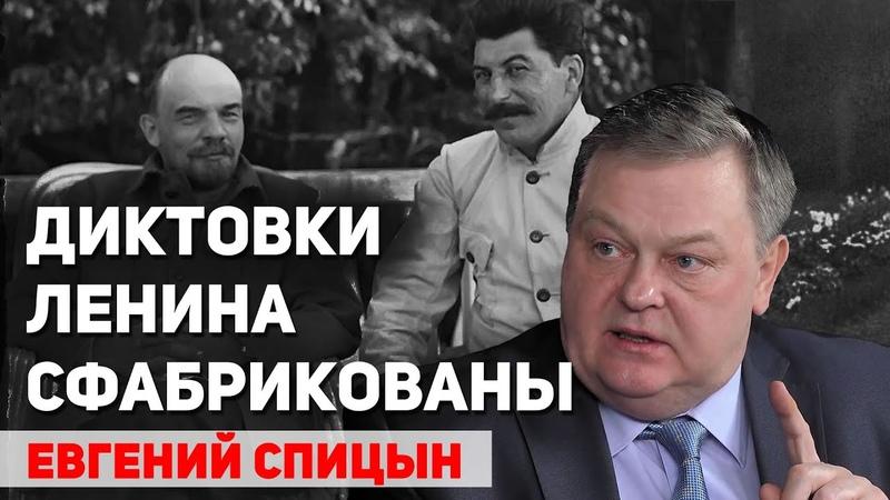 Как Ленин оценивал Сталина Кто сфальсифицировал политическое завещание Ленина Евгений Спицын
