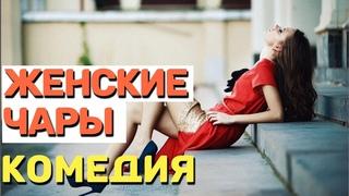 Жаркая комедия будете смеяться до слез! - ЖЕНСКИЕ ЧАРЫ / Русские комедии 2021 новинки