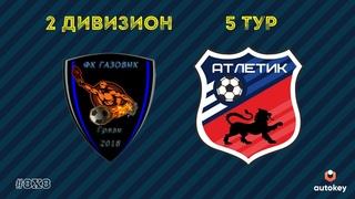 """5 тур. ФК """"Газовик"""" - ФК """"Атлетик"""" 1:0"""