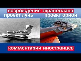 ВОЗРОЖДЕНИЕ КАСПИЙСКОГО МОНСТРА  ПРОЕКТ ОРИОН КОММЕНТАРИИ ИНОСТРАНЦЕВ. RUSSIAN CASPIAN MONSTER.