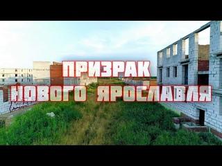 Призрак Нового Ярославля