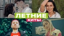 Летние хиты: Ёлка, Мари Краймбрери, Винтаж, Звонкий и другие артисты Velvet Music