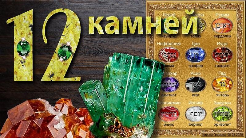 ТАЙНА 12 ти КАМНЕЙ Камни Эдемского сада камни наперсника и камни нового Иерусалима