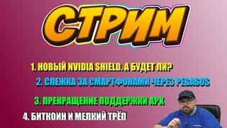 СТРИМ - НОВЫЙ NVIDIA SHIELD TV 2022. СЛЕЖКА ЗА СМАРТФОНАМИ ЧЕРЕЗ PEGASUS. ОТКАЗ ОТ APK. БИТКОИН И МЕ