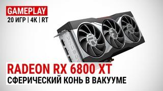 Тест Radeon RX 6800 XT в 20 играх в 4K UHD: Cферический конь в вакууме