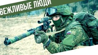 Силы Специальных Операций РФ