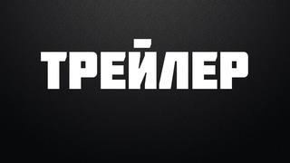 MINE2020 | ЛЕТНИЙ ТРЕЙЛЕР