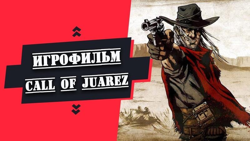 ИГРОФИЛЬМ ~ Call of Juarez ~ Все катсцены ~ Bungalo Party