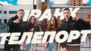 #9 ПАРНЫЙ ТЕЛЕПОРТ БЛИЗНЕЦОВ В ЦЕНТРЕ ГОРОДА ПРАНК