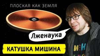 Вихревая лже-медицина / Катушка Мишина лженаука – НАУЧНАЯ ШИЗОФАЗИЯ #3