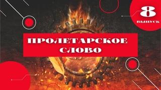 ПРОЛЕТАРСКОЕ СЛОВО #8: протесты украинских врачей, ряд забастовок в Казахстане