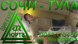 Поездка из Сочи в Тулу на поезде №480 Сухум - Санкт-Петербург. Один в купе на верхней ЮРТВ 2021 #497