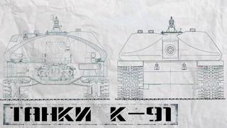 Боевые машины проекта К-91