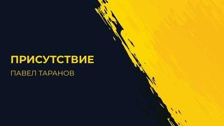 Павел Таранов - «Присутствие» |