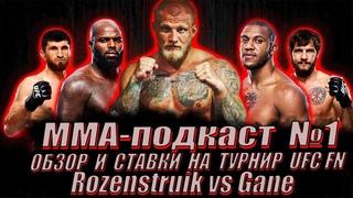 Обзор на турнир UFC FN: Розенстрайк vs Ган // ММА-подкаст №1