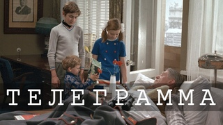 Телеграмма (семейный, реж. Ролан Быков, 1972 г.)