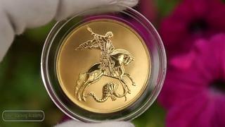 Впервые на Youtube!  Золотая унцовая монета Георгий Победоносец (31, 1 г.) вышедшая в 2021 году.