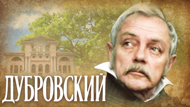Дубровский 4 серия 1988 Экранизация повести Пушкина