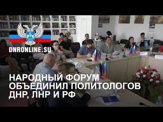 Народный форум объединил политологов ДНР, ЛНР и России