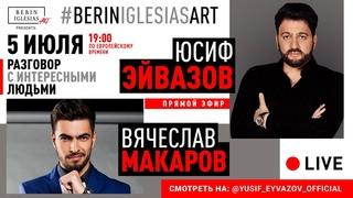 Разговор с интересными людьми. Интервью Юсифа Эйвазова с Вячеславом Макаровым.