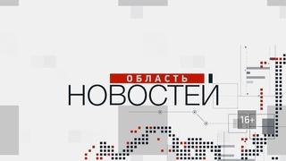 «Область новостей». Выпуск