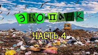 Эко-панк(часть 4)