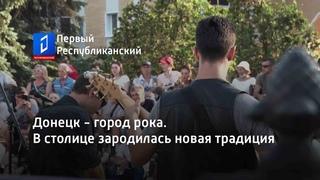Донецк - город рока. В столице зародилась новая традиция