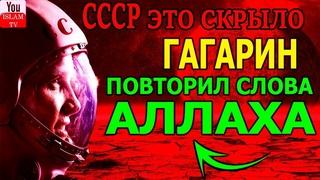 ШОК! ГАГАРИН  В КОСМОСЕ ПОВТОРИЛ АЯТЫ КОРАНА  ФАКТЫ КОРАНА