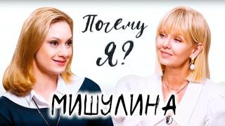 Карина Мишулина про скандал вокруг отца, неудачные браки и идеальную семью / Почему я? с Валерией