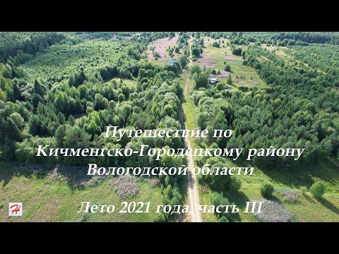 Путешествие по Кичменгско Городецкому району летом 2021 года Часть III