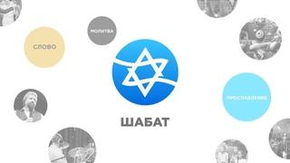 ШАБАТ КЕМО  | Еврейское прославление | Чудеса | проповедь