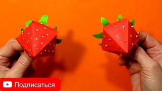 мастер класс коробочка-Клубника украшение декор Easy origami box, сувенир на 8 марта
