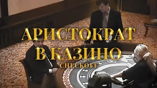 MORGENSHTERN ft. СЛУЧАЙ В КАЗИНО - АРИСТОКРАТ (by checkoff)