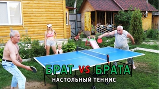 Брат против Брата | Настольный теннис на даче