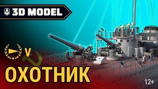 Сухой док. Советский эсминец «Охотник»  |  World of Warships