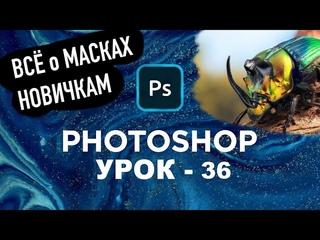 Маска в Фотошоп. Что такое слой маски? Как из двух картинок сделать одну? Adobe Photoshop   Урок 36