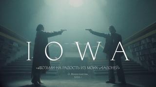 IOWA— Возьми нарадость измоих ладоней