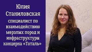 Юлия Станиловская о работе мерзлотоведа в РАН и «Тоталь»; что такое криогель и ледовая инженерия, 6+