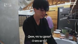 БТС на лужайке - 5 [рус.саб]