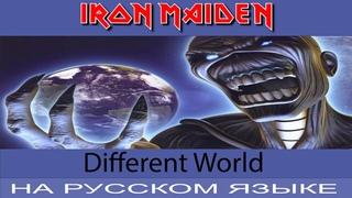 Iron Maiden - Different World (Rus Cover Отзвуки Нейтрона)