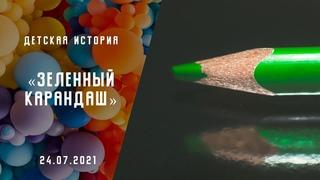 Зелёный карандаш   Детская история   Христианские рассказы   Адвентисты Москвы