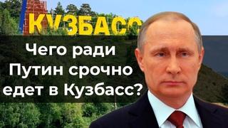 Чего ради Путин срочно едет в Кузбасс?