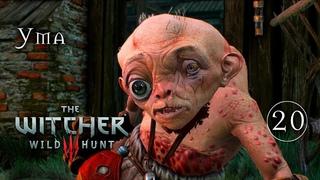 Ума, возвращение в Каэр Морхен #20 [The Witcher 3: Wild Hunt] Ведьмак игрофильм «На смерть!»