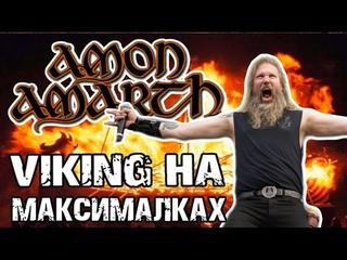 Amon Amarth - Viking Melodic Death Metal на максималках / Обзор от DPrize