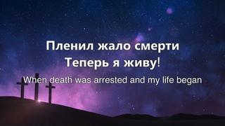 Смерть арестована/Death was arrested-North Point InsideOut/Наталья Доценко/Краеугольный Камень,Н-ск
