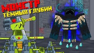 Монстр тёмных глубин - Мультики про танки / Майнкрафт